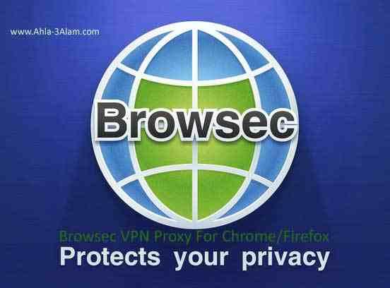 برنامج كاسر بروكسي Browsec vpn لمتصفح كروم وفايرفوكس