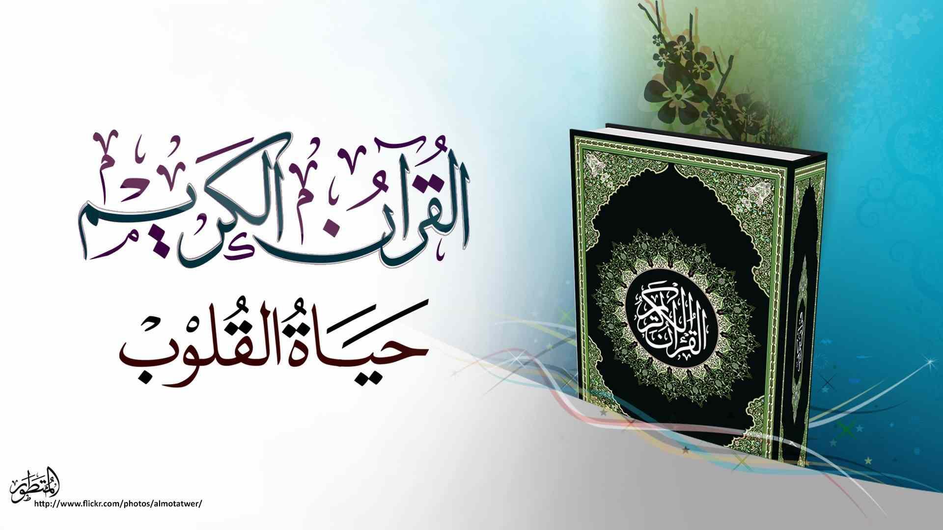 تطبيق القرآن الكريم كامل Read Quran Offline ولا يحتاج اتصال انترنت