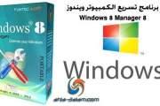 برنامج تسريع الكمبيوتر ويندوز 8 Windows 8 Manager