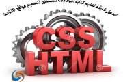 اسهل طريقة تعليم كتابة أكواد CSS للمبتدئين لتصميم مواقع الانترنت