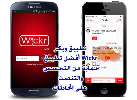 تطبيق ويكر Wickr أفضل تطبيق حماية من التجسس والتنصت على المحادثات