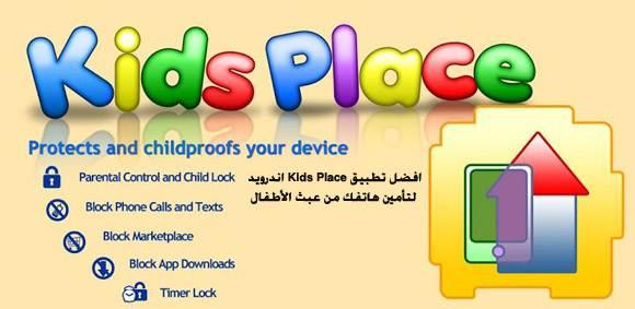 افضل تطبيق Kids Place اندرويد لتأمين هاتفك من عبث الأطفال