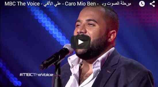 شاهد الحلقة الأولى من the voice الموسم الثالث علي الألفي