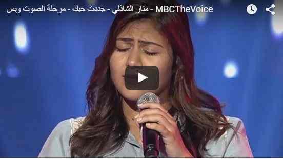 شاهد الحلقة الثالثة من the voice الموسم الثالث منار الشاذلي