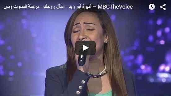 شاهد الحلقة الثالثة من the voice الموسم الثالث اميرة ابو زيد