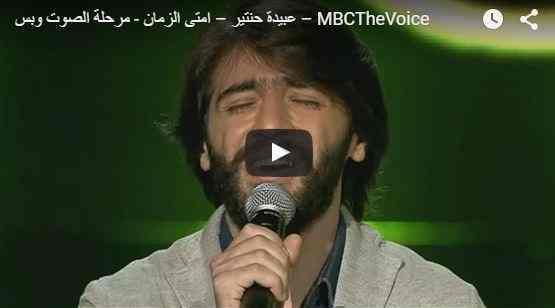 شاهد الحلقة الثالثة من the voice الموسم الثالث عبيدة حنتير