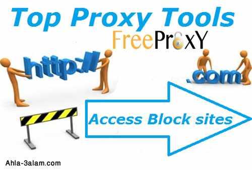برنامج فري بروكسي free proxy كاسر بروكسي 2016 سريع وآمن