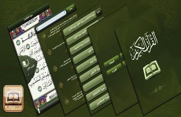 تطبيق القرآن الكريم على الاندرويد Quran Android