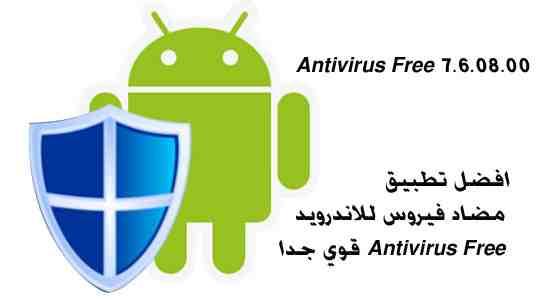 مضادفيروس للاندرويد افضل تطبيق حماية  Antivirus Free قوي