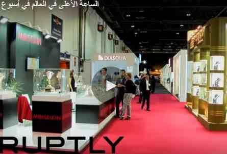 أغلى ساعات العالم في معرض دبي للمجوهرات بالفيديو
