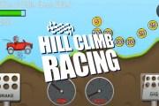 تطبيق لعبة سباق تسلق التلال Hill Climb Racing