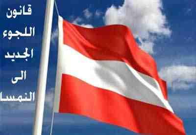 النمسا تفرض قانون لجوء جديد الأكثر تشددا في أوربا لمواجهة تدفق اللاجئين