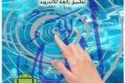 خلفيات اسلامية مائية متحركة تطبيق رائعة للاندرويد