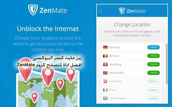زين مايت بروكسي ZenMate كسر البروكسي لمتصفح كروم