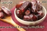 فوائد أكل التمر في رمضان وعلى الريق لا تحصى تعرف عليها