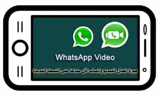 ميزة اتصال الفيديو واتساب الآن متاحة على النسخة الجديدة