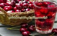 فوائد عصير الكرز في خفض ضغط الدم وأمراض القلب