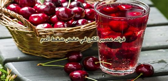 فوائد عصير الكرز في خفض ضغط الدم