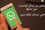 حماية حساب الواتساب بكلمة سر و إخفاء رسائل الواتساب دون حذفها