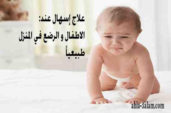 علاج إسهال الاطفال الرضع في المنزل