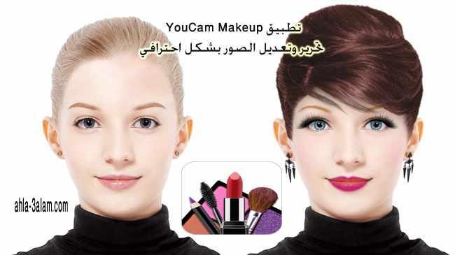 تطبيق تجميل الصور يوكام ميك أب الاحترافي YouCam Makeup