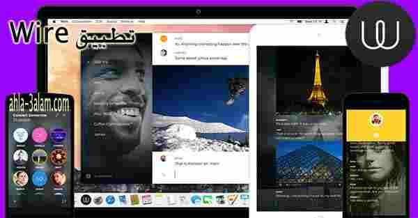 تحميل تطبيق واير للمحادثات الامنة Wire ميزة مشاركة الشاشة