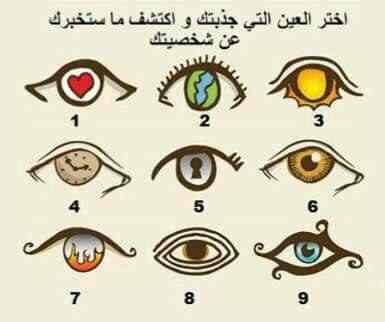 اختر العين التي جذبتك واعرف شخصيتك الحقيقية
