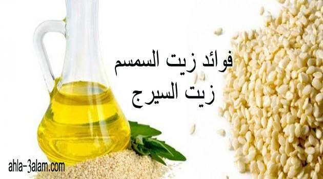 فوائد زيت السمسم واستخداماته الغذائية والعلاجية وطرق الاستعمال