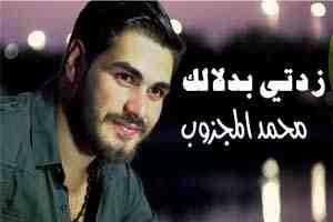 أغنية زدتي بدلالك محمد المجذوب فيديو و كلمات من احلى عالم