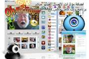 اضافة مؤثرات لاتصال الفيديو مباشر برنامج ويب كامر ماكس WebcamMax