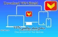 برنامج شيلد بروكسي VPN افضل كاسر بروكسي للأجهزة الموبايل والكمبيوتر