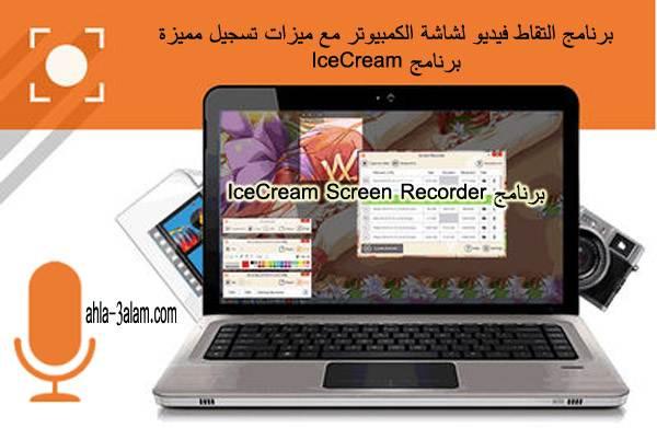 برنامج التقاط فيديو لشاشة الكمبيوتر , التقاط صورة لسطح المكتب, التقاط فيديو لسطح المكتب ,برنامج IceCream