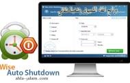 برنامج اطفاء الكمبيوتر تلقائي وتشغيل بالوقت الذي تحدده برنامج Wise Auto Shutdown