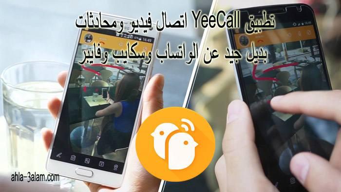 تطبيق مكالمات فيديو, افضل تطبيق مكالمات فيديو في السعودية, افضل تطبيق مكالمات في السعودية,تطبيق YeeCall, افضل تطبيق اتصال فيديو ومحادثات, بديل عن الواتساب