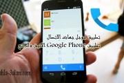 تطبيق جوجل جهات الاتصال تطبيق Google Phone الانيق والرائع