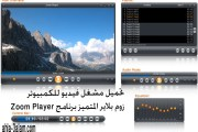 تحميل مشغل فيديو للكمبيوتر زوم بلاير المتميز برنامج Zoom Player