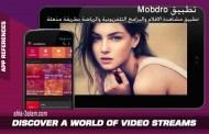 تطبيق مشاهدة الافلام والبرامج التلفزيونية والرياضة بطريقة مذهلة تطبيق Mobdro