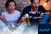 تطبيق تلفزيون اندرويد بدون اعلانات تطبيق Pluto TV