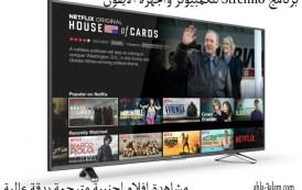 مشاهدة افلام اجنبية مترجمة بدقة عالية برنامج Stremio للكمبيوتر وأجهزة الايفون