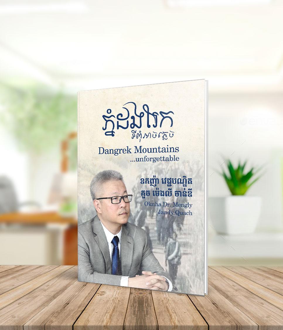 dangrek-mountain-bg-image
