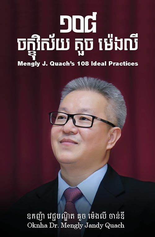mengly-j-quach-108-ideal-practices-cover