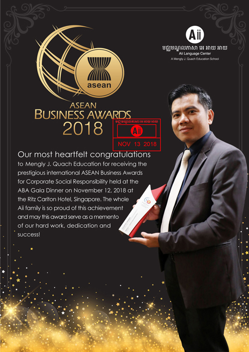 20181113_Poster_ASEAN-Bussiness-Award-2018