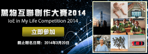 2014-03-09 – IoE Competition – logo on AiTLE web