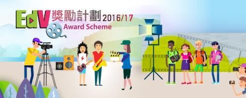 2016-10-07-edv-promotion-banner