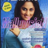Shalini's Interview to Malayalam Magazine Vanitha (Malayala Manorama)
