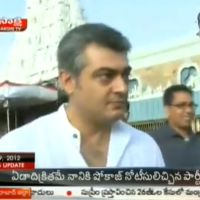 Ajith visits Thirupathi and Offered Prayers - Exclusive Video