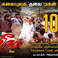 Veeram Successful 100th Day Ads