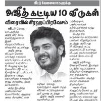Ajith Constructed New Home to his Workers