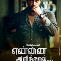 Yennai Arindhaal 2nd Look Posters