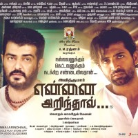 Yennai Arindhaal Paper Ads Collection